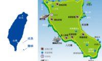 第10回 楽習会「台湾世界遺産候補地 蘭嶼島について」冒頭部分公開