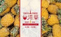 東京タワーイベント「台湾祭」に出展します!